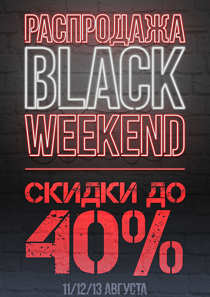 black weekend2 a4 small